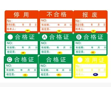 绿色合格证标签