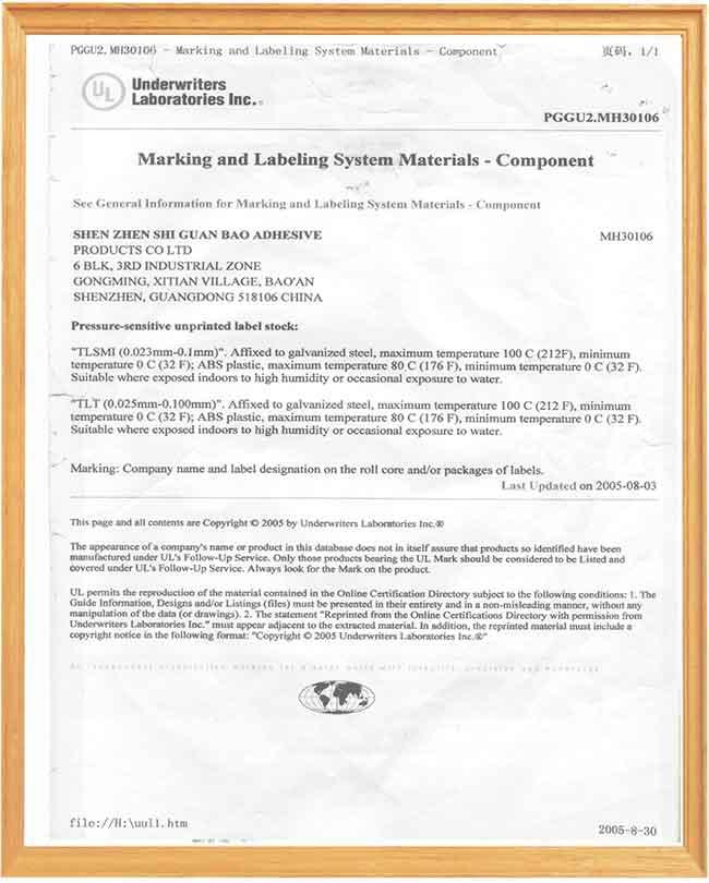 明美获得电子产品UL认证