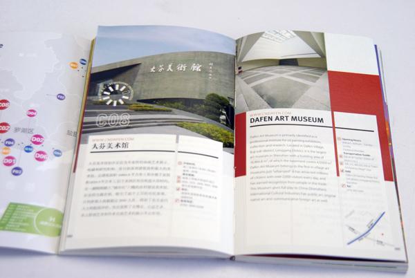 企业介绍手册设计