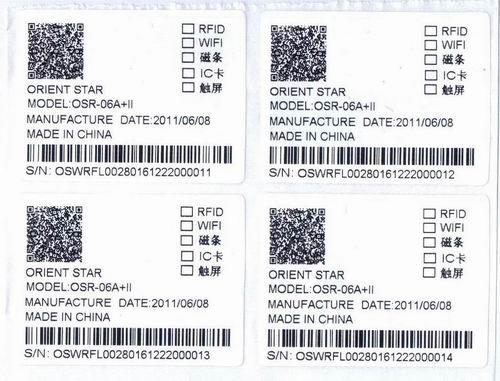 条码标签-二维码流水号标签